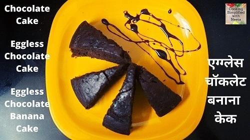 How to make Eggless Chocolate Banana Cake